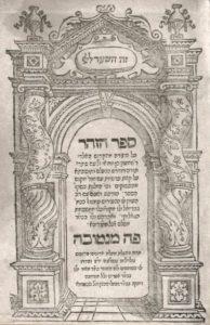 1558 Mantua Publication of the Zohar