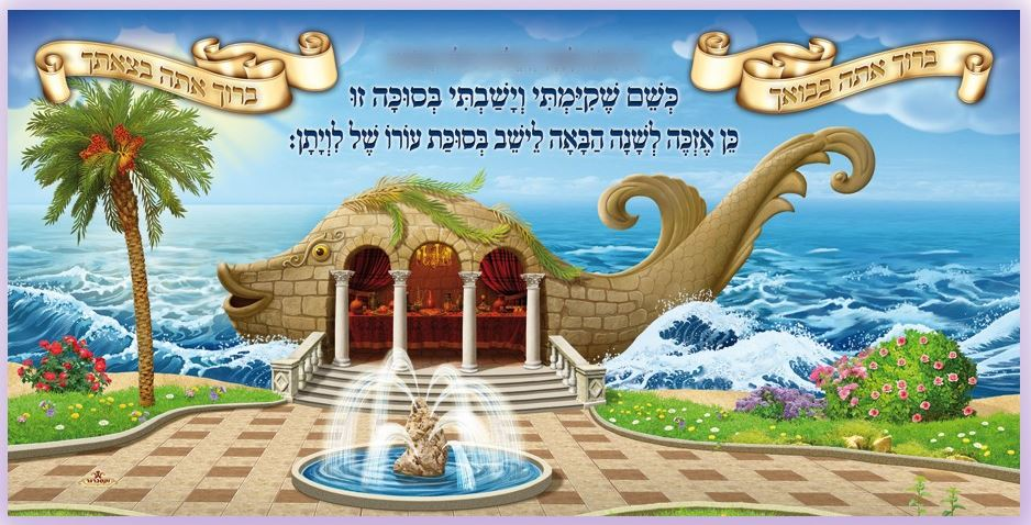 "Sukkot decoration featuring the ""Sukkah of Leviathan"". Midrashic literature suggests that Mashiach will slay the great mythical dragon Leviathan and build a sukkah from its skin. The righteous will then be invited to partake in the ""Feast of Leviathan"" together with Mashiach. (Malkhut Vaxberger, www.mwaxb.co.il)"