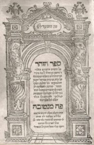 1558 Mantua Publication of the Zohar