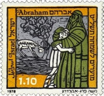 akedah-stamp